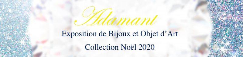 アマダント 古のダイヤモンド アンティークジュエリー&オブジェ コレクション展示会 2020年12月 ルーヴルアンティーク