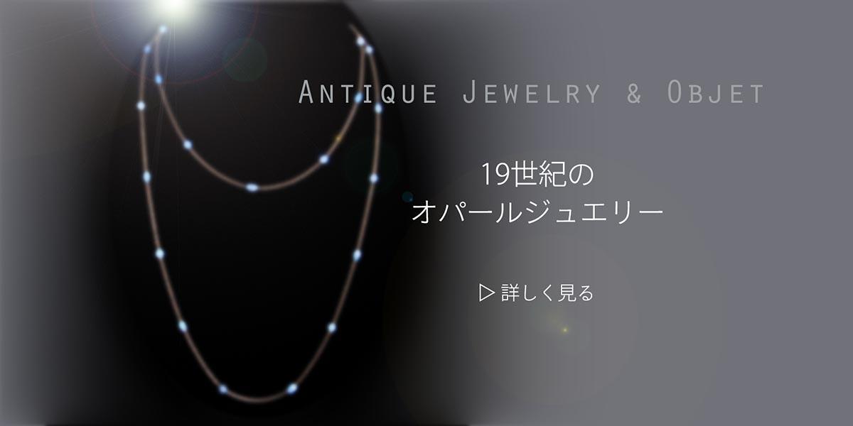 オパール 水晶 ソートワール 19世紀フランスアンティークジュエリー